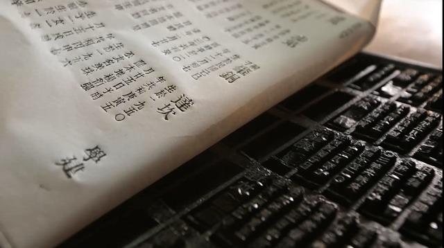 zastaralý tisk